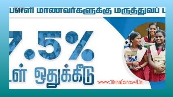 மருத்துவ படிப்பில் 7.5 % இடஒதுக்கீடுக்கு எதிராக வழக்கு- ஒத்திவைப்பு..!!