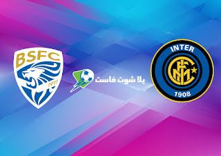 نتيجة مباراة انتر ميلان و بريشيا اليوم الاربعاء 1-7-2020 في الدوري الايطالي