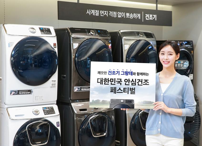 삼성전자, 8월 한 달간 1,100명 고객 대상 '대한민국 안심 건조 페스티벌' 실시