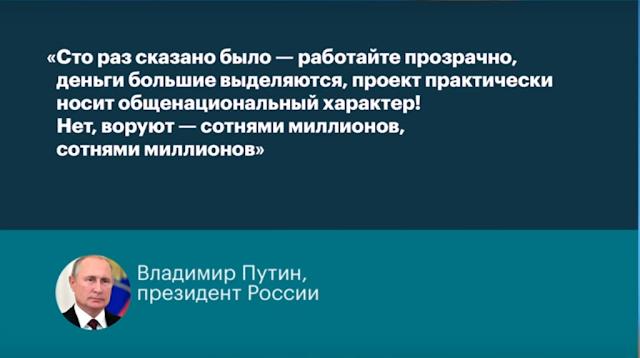 """Путин о воровстве на космодроме """"Восточный"""""""