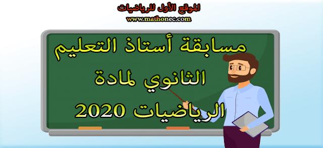 مسابقة أستاذ التعليم الثانوي لمادة الرياضيات 2020