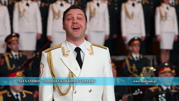 Η Χορωδία του Κόκκινου Στρατού τραγουδά για την Επανάσταση του 1821