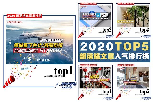 2020 TOP5 部落格文章人气排行榜