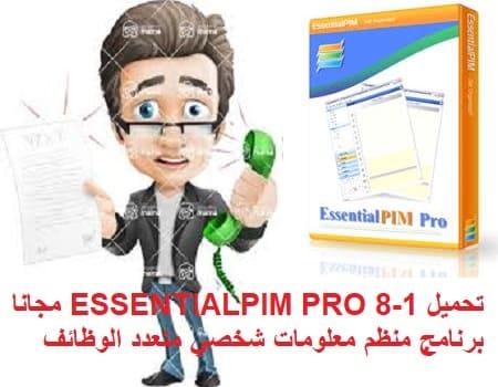 تحميل ESSENTIALPIM PRO 8-1 مجانا برنامج منظم معلومات شخصي متعدد الوظائف