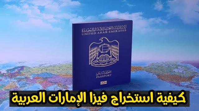 emirates-uae-visa-information