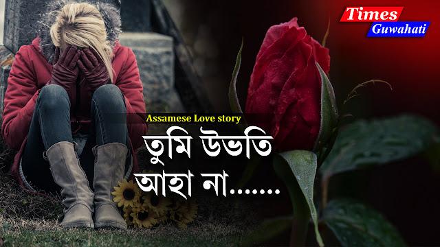 Assamese love story : sad story