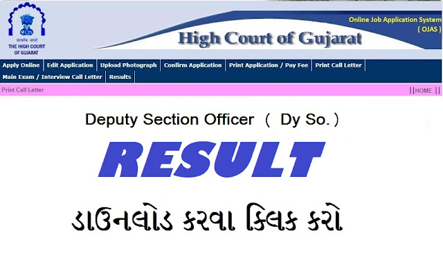 High Court of Gujarat DySO Main Exam Result 2018