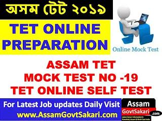 Assam TET Online Mock Test 19