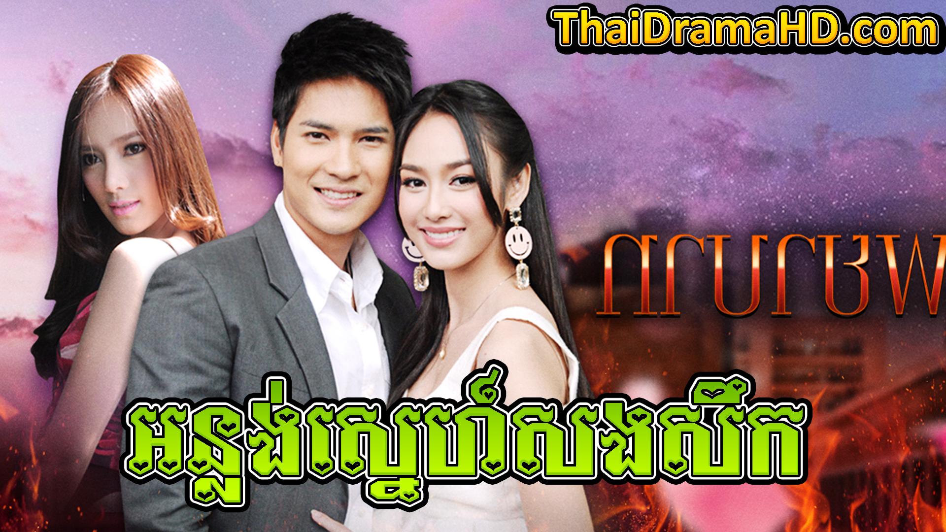 Anlung Sne Sangsoek | Thai Drama | Khmer Movie | Phumikhmer | movie-khmer | video4khmer | khmotions | kolabkhmer | khmer drama | ksdrama | cookingtips | roscheat | khmertimeskh | khmerkomsan | phumi7 | merlkon | film2us | movie2kh | sweetdrama | khmercitylove | khreplay | tvb cambodia drama | ckh7 | srokthai | phumimedia | phumi8 | khmer avenue | khmer search | Soyo | khmerfans