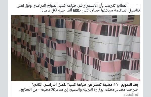 المطابع الخاصة ترفض طباعة الكتب الدراسية الترم الثانى  بسبب أزمة الدولار