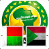 السودان و مدغشقر 2017 + القنوات الناقلة