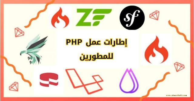 أفضل 5 إطارات عمل PHP للمطورين الحديثين في 2020