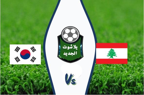 نتيجة مباراة لبنان وكوريا الجنوبية اليوم 14-11-2019 تصفيات آسيا المؤهلة لكأس العالم 2022