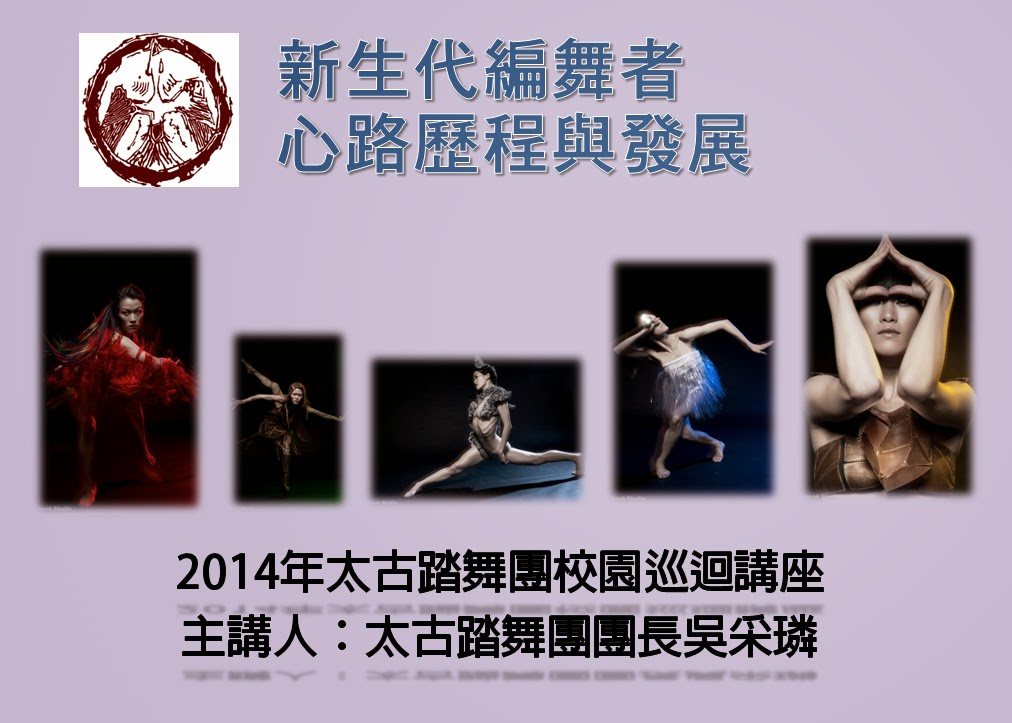 2014 臺北藝穗節《消逝邊境》