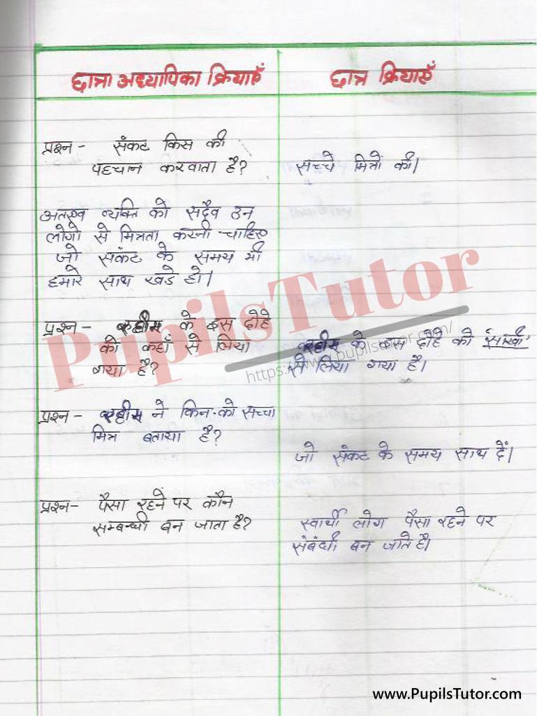 Hindi ki Suksham Shikshan Path Yojana explanation skill on rahim ke dohe or sankhiyo par kaksha 6 se 12 k liye