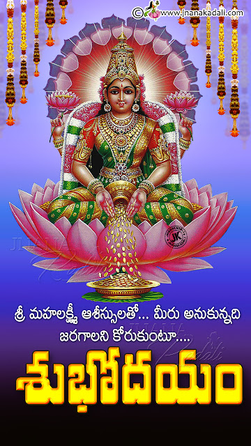 telugu quotes, good morning blessings on friday in telugu, good morning bhakti quotes in telugu