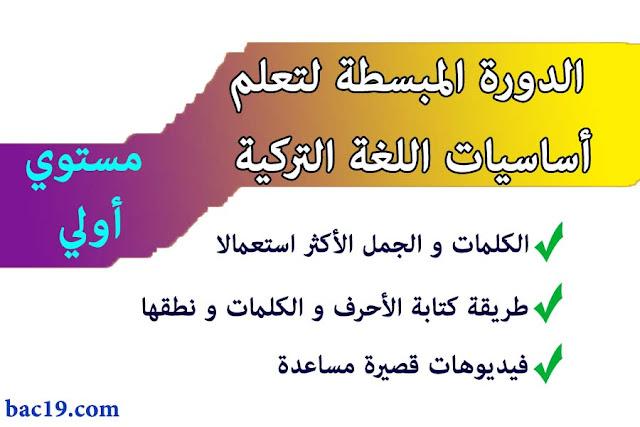 تعلم اللغة التركية بالعربية أونلاين