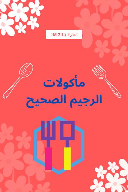 2-الماكولات الصحية التى تساعد على رجيم صحيح :