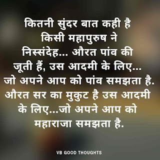 Best Hindi Suvichar With Images   Good Thoughts In Hindi On Life   सुंदर विचार
