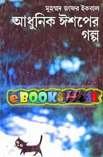 Adhunik Ishoper Golpo By Muhammed Zafar Iqbal