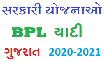 BPL List Updated | Yojana Registration Form, Doccuments, Status, List, Eligibility, Benefits and All Information