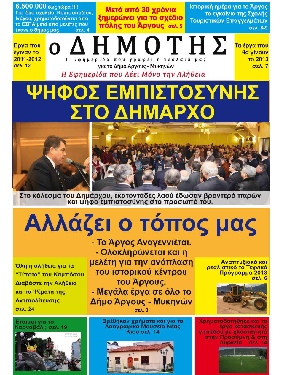 d42923ed3b Η Εφημερίδα που γράφει η νεολαία της Δημοτικής Παράταξης