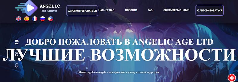 Мошеннический сайт angelicage.com – Отзывы, развод, платит или лохотрон? Информация
