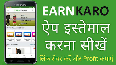 how-to-earn-money-with-earn-karo-app-hindi