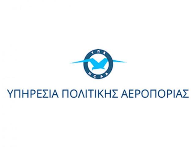 Ανακοίνωση της Υπηρεσίας Πολιτικής Αεροπορίας για το δυστυχημα με το ελικόπτερο στον Γαλατά