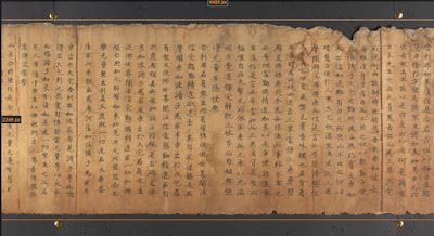 Close view of yellowed scroll with Chinese characters on it with black bars above and below.