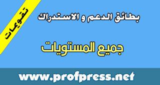 بطائق الدعم والاستدراك من 7 شتنبر إلى 5 أكتوبر من إعداد أكاديمية الشرق