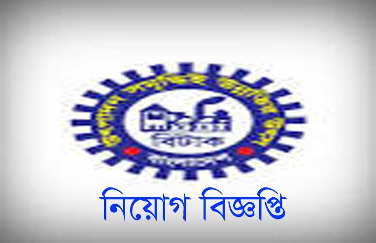 Bangladesh Industrial and Technical Assistance Centre BITAC Job Circular 2020