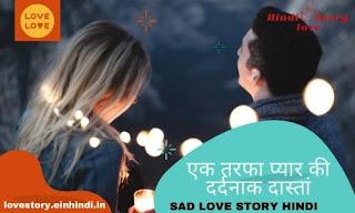 Ek-Tarfa-Pyar-Ki-Dardnak-Dastan-hindi-Sad-love-story-true-kahani