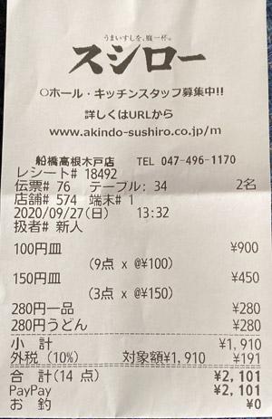 スシロー 船橋高根木戸店 2020/9/27 飲食のレシート