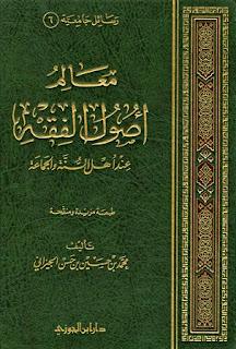 تحميل كتاب معالم أصول الفقه عند أهل السنة والجماعة - محمد الجيزاني