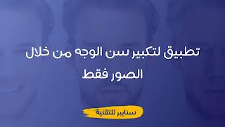 تطبيق إحترافي لتكبير سن الوجه من خلال صورة السيلفي فقط | سنايبر للتقنية