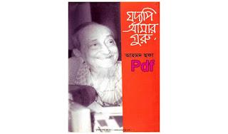 যদ্যপি আমার গুরু pdf