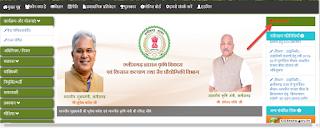 khad beej licence online cg,khad beej licence online