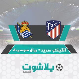 مباراة أتلتيكو مدريد وريال سوسيداد