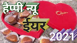 New year Wish Image
