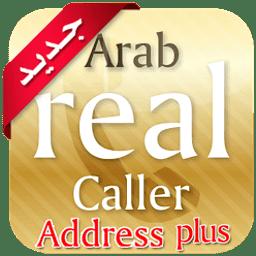 تحميل برنامج ارب ريل كولر مهكر النسخة القديمة 2020 ,Arab Real Caller for blackberry