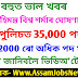Assam Police To Recruitment 35000 Police Personal Vacancy - Announced DGP/ CM Himanta Bishwa Sharma In Assam