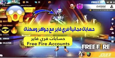 حسابات فري فاير قانونية ومشحونة جواهر  TheGamerArb | Free Fire Accounts