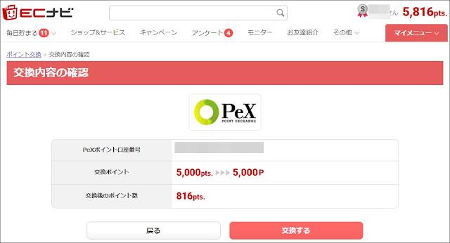 (ポイ活)ECナビで¥500換金!