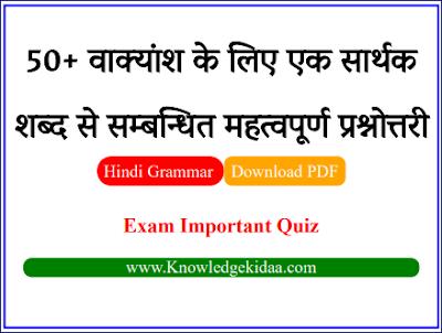 50+ वाक्यांश के लिए एक सार्थक शब्द  से सम्बन्धित महत्वपूर्ण प्रश्नोत्तरी ||  Online Quiz || Objective Questions and Answers || PDF Download ||