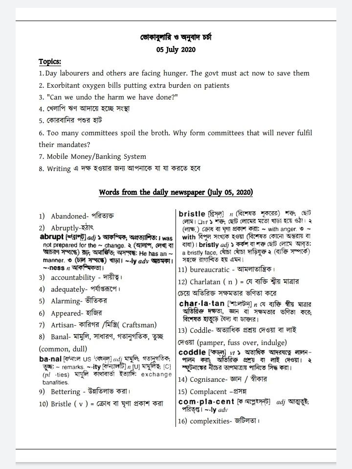 ভোকাবুলারি ও অনুবাদ চর্চা ( প্রথম আলো ও ডেইলি স্টার থেকে সংগ্রহীত ৫ জুলাই ২০২০) | Pdf ফাইল