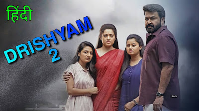 Drishyam 2 Full Movie in Hindi Download Filmyzilla