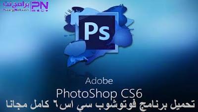 تحميل برنامج فوتوشوب cs6 كامل