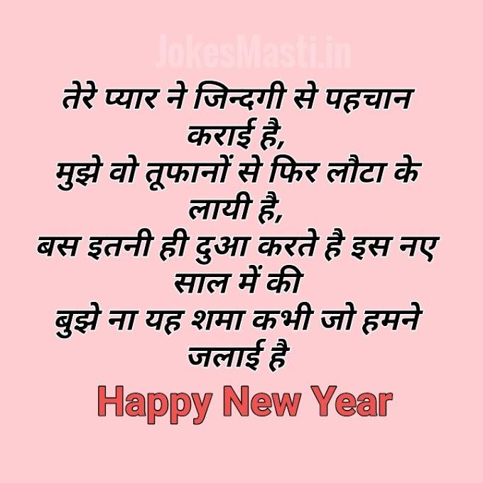 Best New Year Hindi Shayari Images | Happy New Year Quotes in Hindi