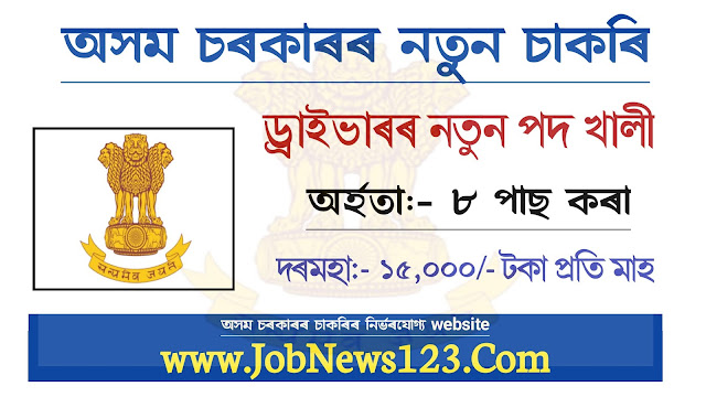 DSJ, Barpeta Recruitment 2021:
